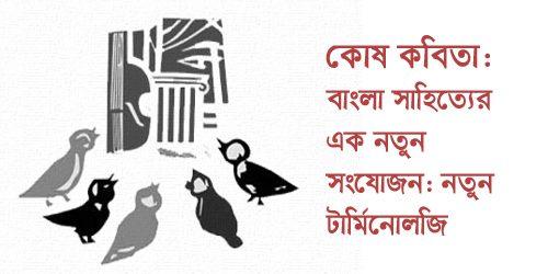 কোষ কবিতা: বাংলা সাহিত্যের এক নতুন সংযোজন: নতুন টার্মিনোলজি